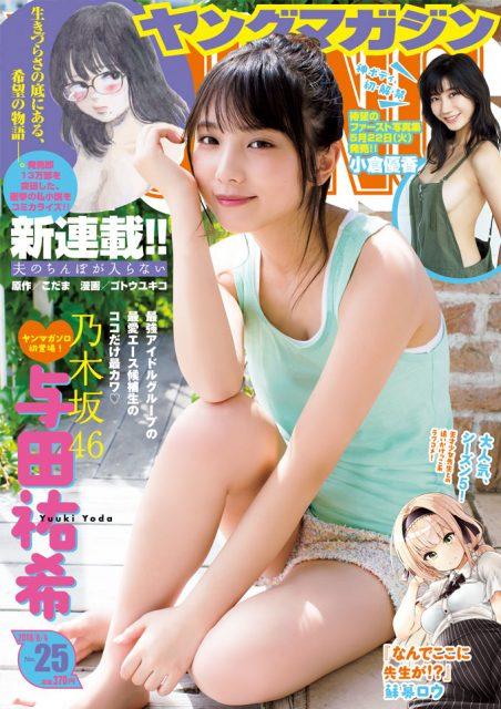 週刊ヤングマガジン No.25 2018年6月4日号