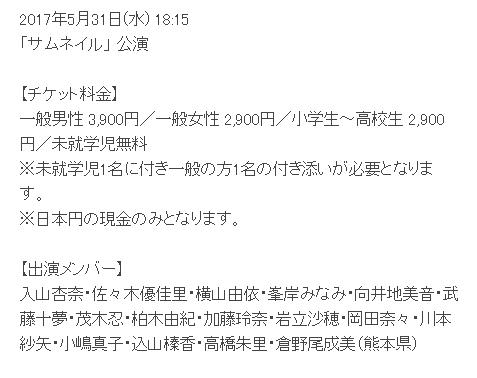 【AKB】AKB48選抜総選挙速報日、劇場で見守るメンバー決定!