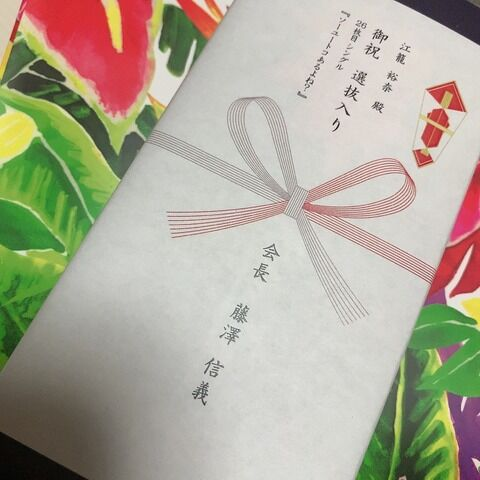 【SKE48】藤澤信義 会長からの選抜入りお祝いの品がこちら…