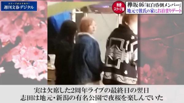 【文春砲】今度は欅坂46に文春砲キタ━━━━(゚∀゚)━━━━!!記念ライブ欠席して地元で男とwwwwwwwwwwww