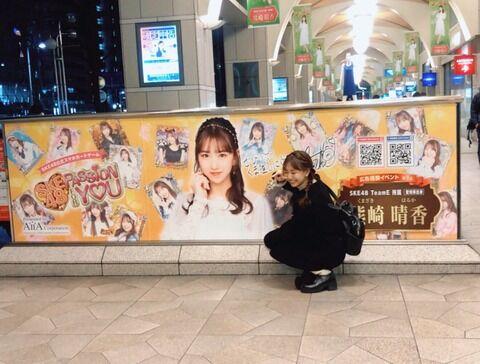 【SKE48】熊崎晴香「 #くまちゃんストリート 本日が最終日です!最終日是非立ち寄ってみてください」