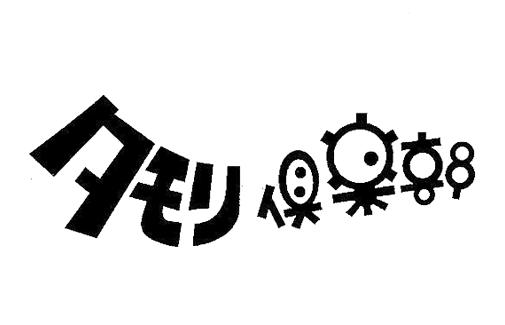 「タモリ倶楽部 航空ジャンク市が特別出張」出演:鈴木絢音(乃木坂46)【6/23 24:20〜】