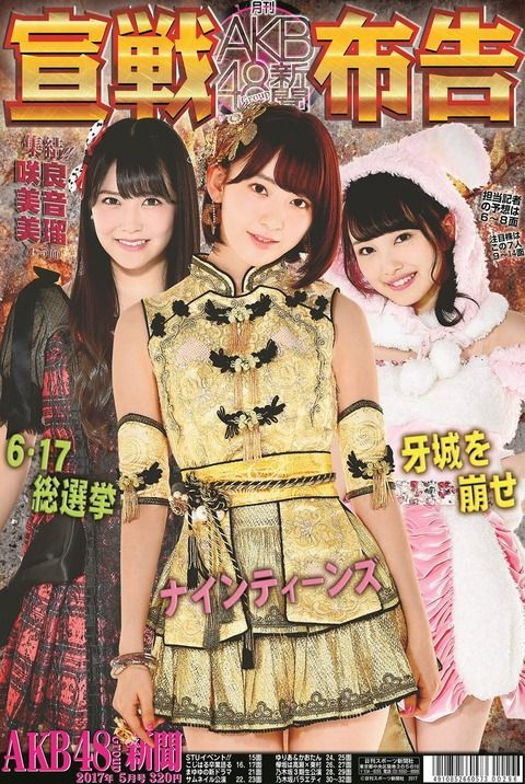 【AKB48新聞】みるるんの快進撃が止まらない!!!【NMB48・白間美瑠】