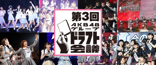 「第3回 AKB48グループドラフト会議」来年1月開催決定!今回はファンが候補メンバーを指名!