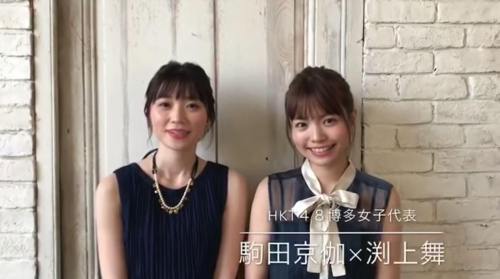 [動画] HKT48駒田京伽×渕上舞<FLASHスペシャル2018秋号>