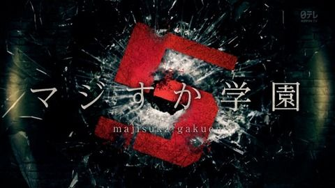 【Hulu】「マジすか学園5」第7話 大反省会【ネタバレ注意】
