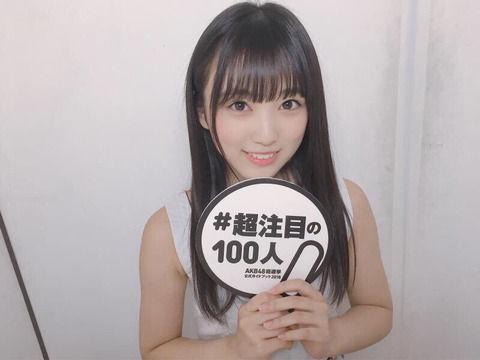 【HKT48】な、奈子ちゃんの胸に谷間が・・・【矢吹奈子】