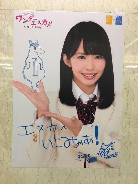 【これが世間の声】エスカで女子大生風の2人が「SKEって可愛い子多いよね」って話してた横の壁に貼ってあったポスターは・・・