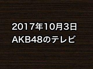 「恋するサイテー男総選挙」など、2017年10月3日のAKB48関連のテレビ