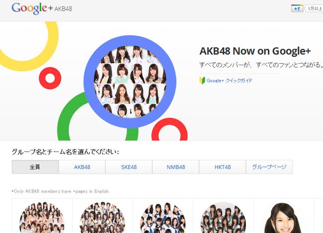 Google+終了するけど、ぐぐたすの思い出なんかある?【AKB48/SKE48/NMB48/HKT48/NGT48/STU48/チーム8】