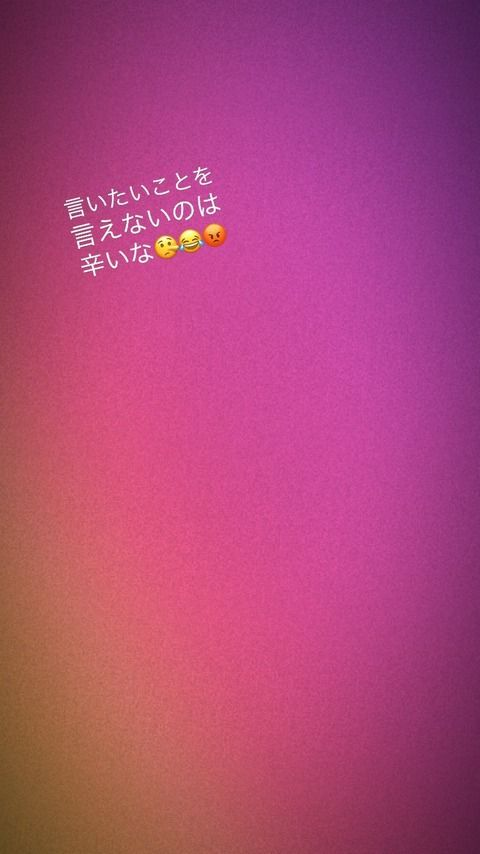 【NMB48】城恵理子がインスタストーリー更新!「言いたいことを言えないのは辛いな」