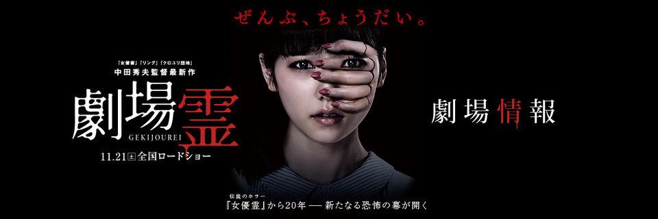 島崎遥香主演映画「劇場霊」 前売り券発売開始! 【固定記事】
