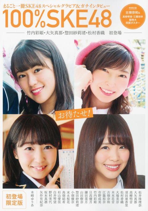 SKE48松村香織「一般の方にこの表紙を見せて、誰が好みかアンケートとったら、珍しく割と勝てる気がする どう? 」