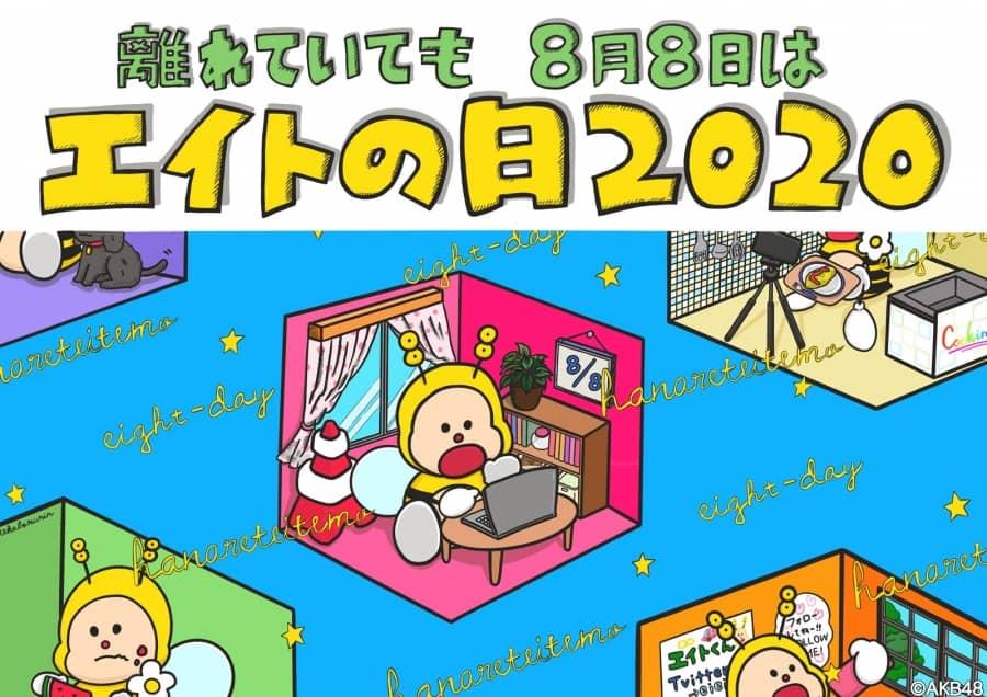 AKB48 チーム8「離れていても 8月8日はエイトの日2020」昼の部は12時から、夜の部は18時から生配信!