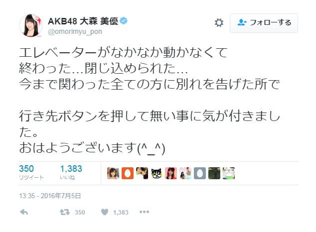 【AKB48】大森美優、今まで関わった全ての方に別れを告げるwww【みゆぽん】