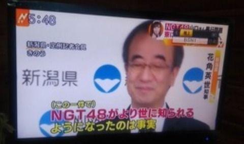 NGT48が公演再開 「卒業する村雲と一緒に舞台に立ちたいというメンバーの思いを尊重した」