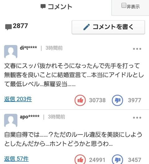 【NMB48】おい金子!須藤凜々花の卒業公演なんかするなよ!
