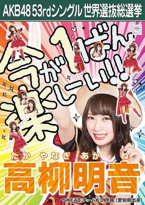 SKE48高柳明音「今年の合言葉は『楽しい!!』」
