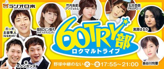 【岸野里香】ラジオ日本「60TRY部」金曜レギュラーパーソナリティーに決定!!