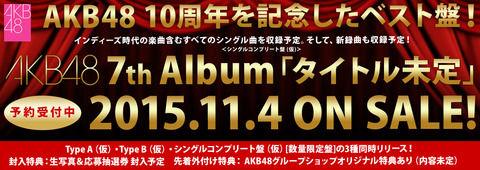 7thアルバム  劇場盤「写メ会」第五次受付開始! 9月24日(木)13時まで 【固定記事】