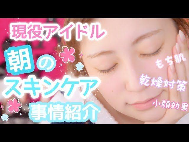 [動画] NMB48吉田朱里【朝のスキンケア】保湿とむくみ取りマッサージ♡アイドルのスキンケア事情