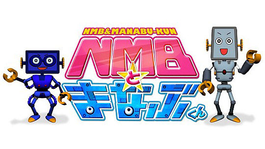 NMB48 * カンテレ「NMBとまなぶくん」負けたら退場!?USJ横断ウルトラクイズ!後編 [2/22 24:55~]