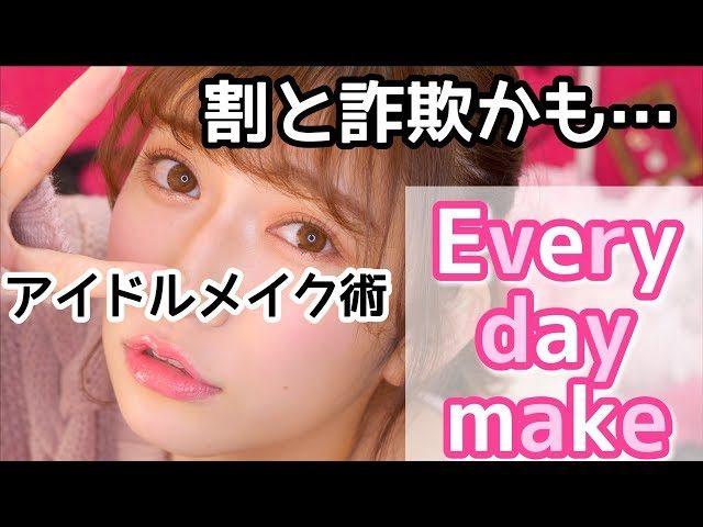 [動画] NMB48吉田朱里 * 【毎日メイク】テレビ映りのために割と詐欺メイクかも?♡Every day make~2017 Winter~