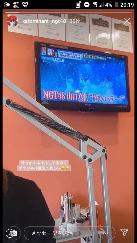 【NGT48】加藤美南ファンが涙の訴え「大好きな推しだからこそ言います。この発言はありえません」www