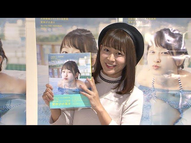 [動画] AKB48太田奈緒、初写真集は「200点!」