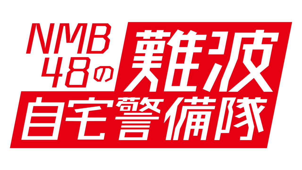 「NMB48の難波自宅警備隊」#89:お悩みメイク講座 14時からYouTube配信!