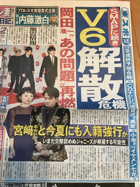 【速報】V6解散危機の衝撃理由判明!岡田准一と宮崎あおいの結婚次第で・・・ジャニーズ解雇?