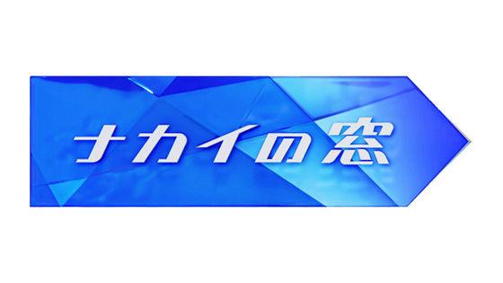 HKT48指原莉乃「ナカイの窓」番付の窓!様々なテーマを元に番組オリジナルのベスト3を決定! [10/10 24:09~]