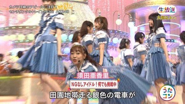 【放送事故】『うたコン』で須田亜香里がやらかすwwwwwww【画像12枚】