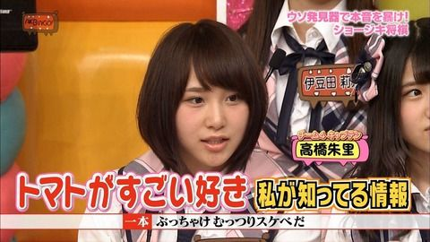 【AKB48G】むっつりスケベなメンバーって誰?