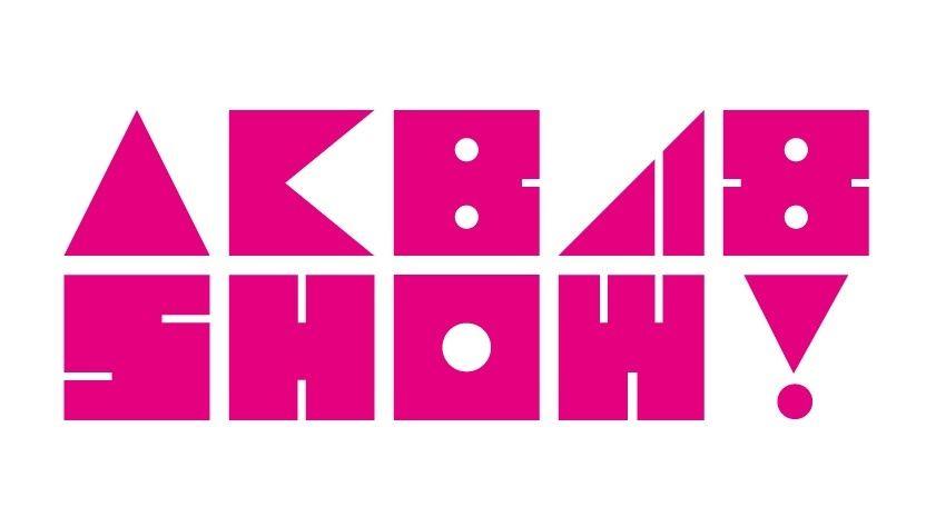 7/22 23:45〜「AKB48SHOW #159」NMB48最新曲フル/はんなり相談室に高橋朱里ほか
