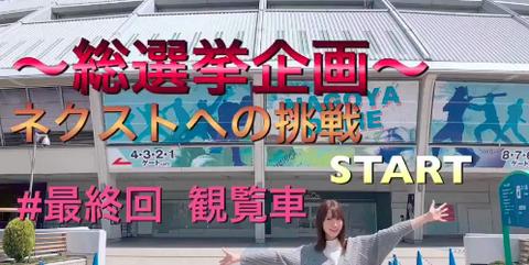 HKT48田中菜津美「総選挙企画 #なつみかんネクストへの挑戦 」が最終回