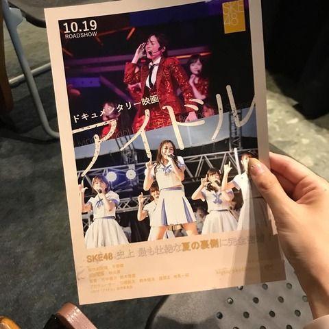 声優、ナレーターの榎本温子さんSKE48の映画『アイドル』を観て…