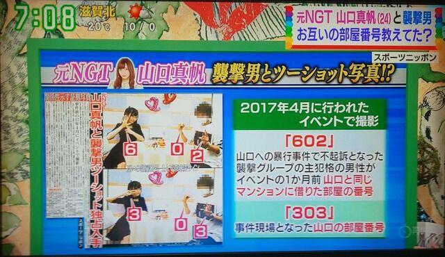 スポニチがNGT48山口真帆と暴行犯の私的つながりを捏造 AKB48G新聞を販売する新聞社