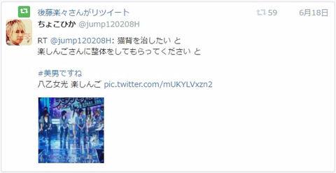 【SKE48】後藤楽々がHey! Say! JUMPヲタのTwitterをリツイートwww