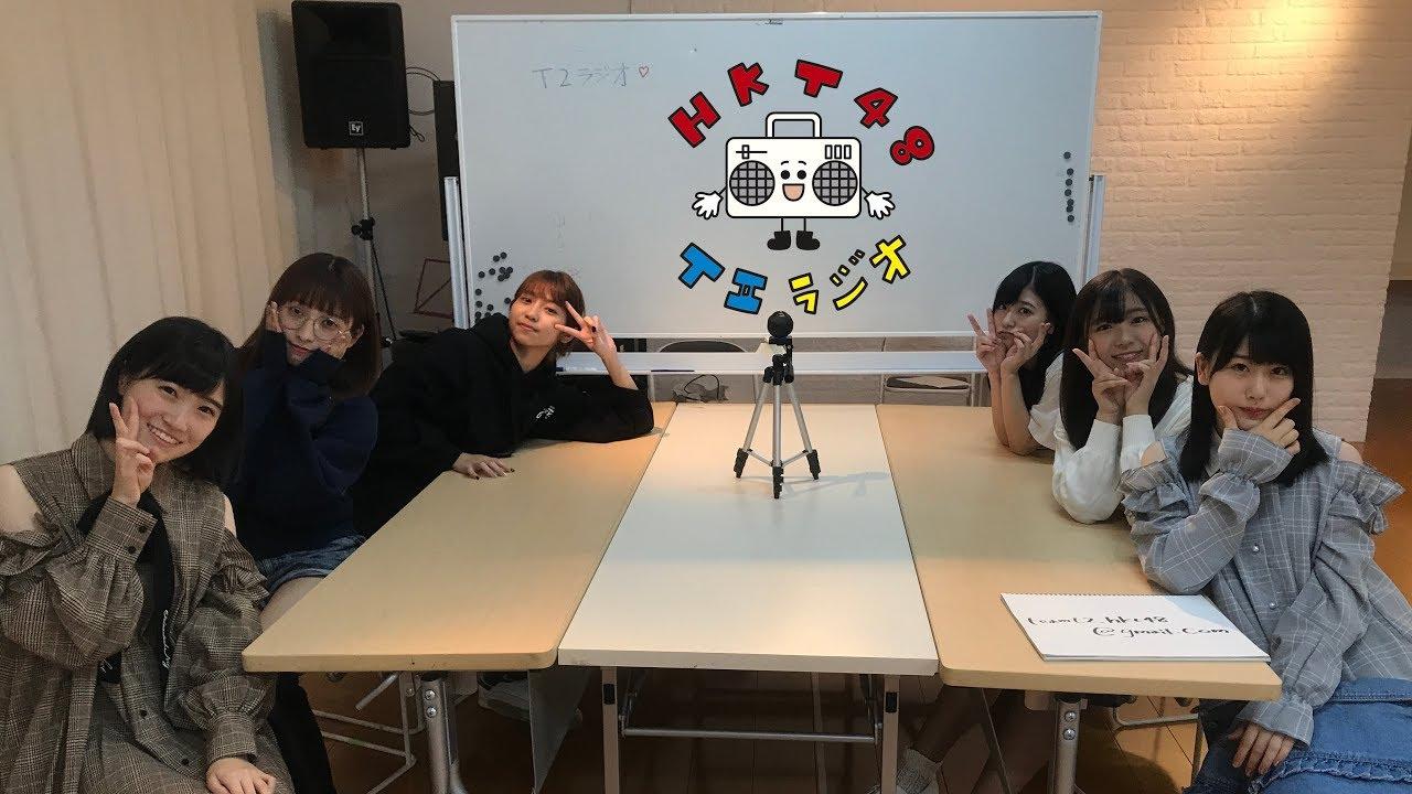 [動画] HKT48「TIIラジオ! #16」【360°】