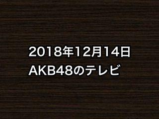 2018年12月14日のAKB48関連のテレビ