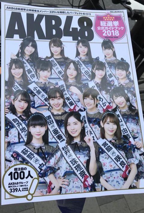 TBSテレビPD 戸髙正啓「SKE48参考書を早速入手、6/2ゼロポジ生討論に向けて読み込みます。」