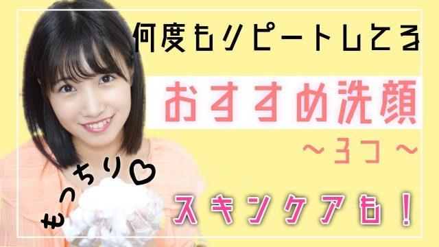 【動画】HKT48朝長美桜 * 【洗顔&スキンケア】リピート愛用中♡