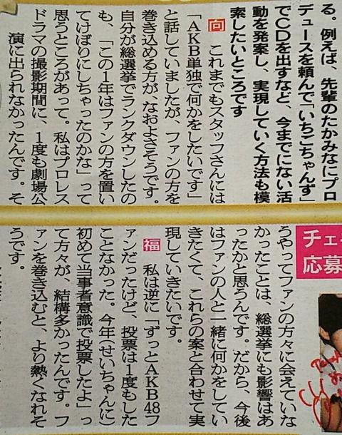 【AKB48】総選挙選抜落ちの向井地美音さん「この1年はファンを置いてけぼりにしてしまった」