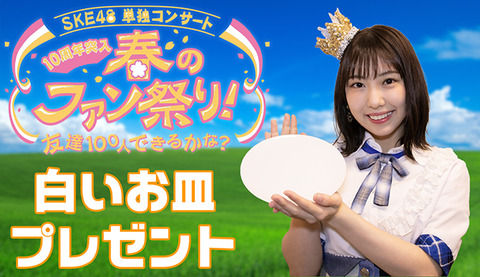 【朗報】「SKE48単独コンサート 春のファン祭り」で白いお皿プレゼントwww
