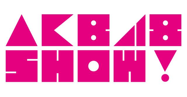 NHK「AKB48SHOW!」終了を発表!