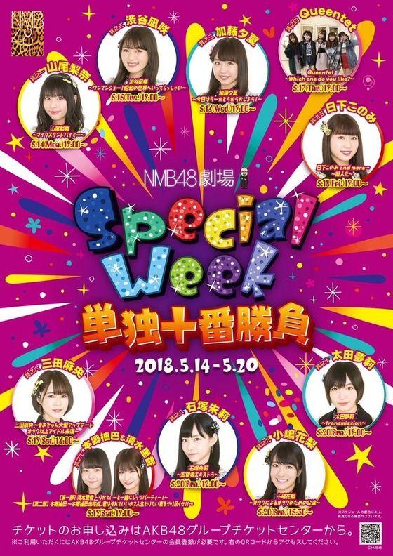全日程終了『NMB48劇場 単独十番勝負』の感想や今後への期待