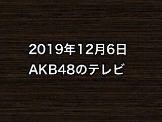 2019年12月6日のAKB48関連のテレビ