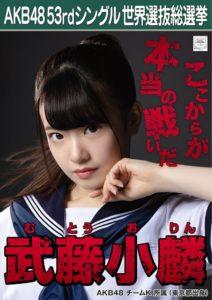 【AKB48】武藤小麟「選挙ポスターは姉のファンの方の力を借りない、私と私のファンの方々にとってここからが本当の戦いだという意味を込めました」