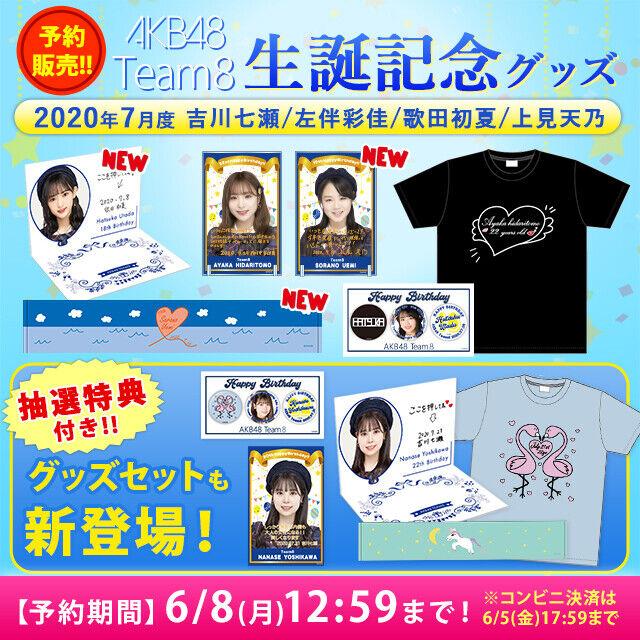 10万円の給付金でAKBグッズ買いたい奴www【AKB48/SKE48/NMB48/HKT48/NGT48/STU48/チーム8】